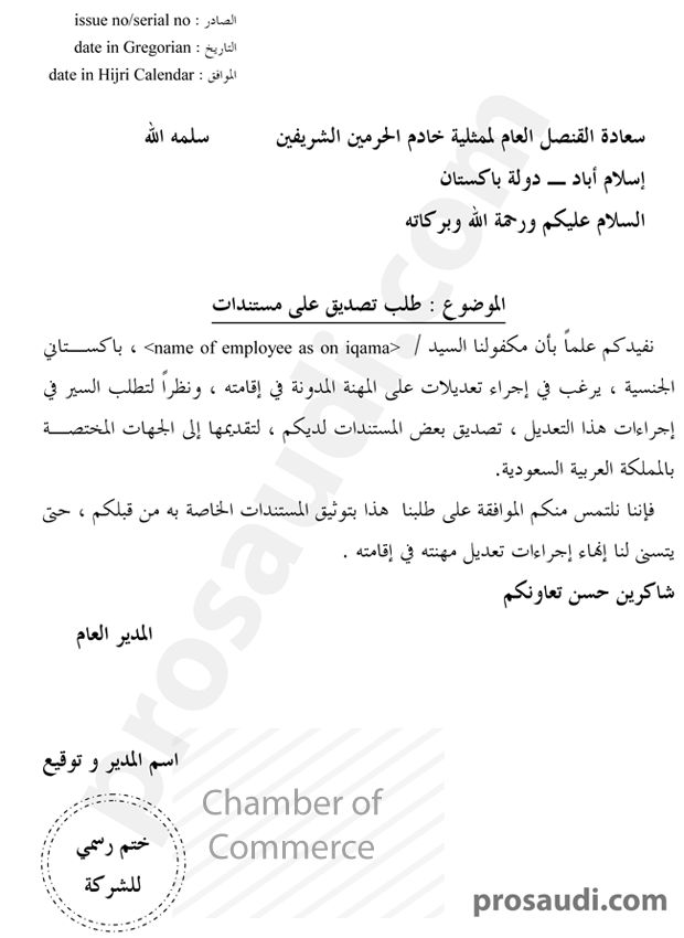 Sample Letter to Saudi Embassy for Degree Attestation – ProSaudi Blog