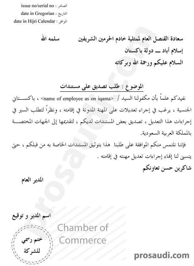 Sample Letter to Saudi Embassy for Degree Attestation – ProSaudi Blog