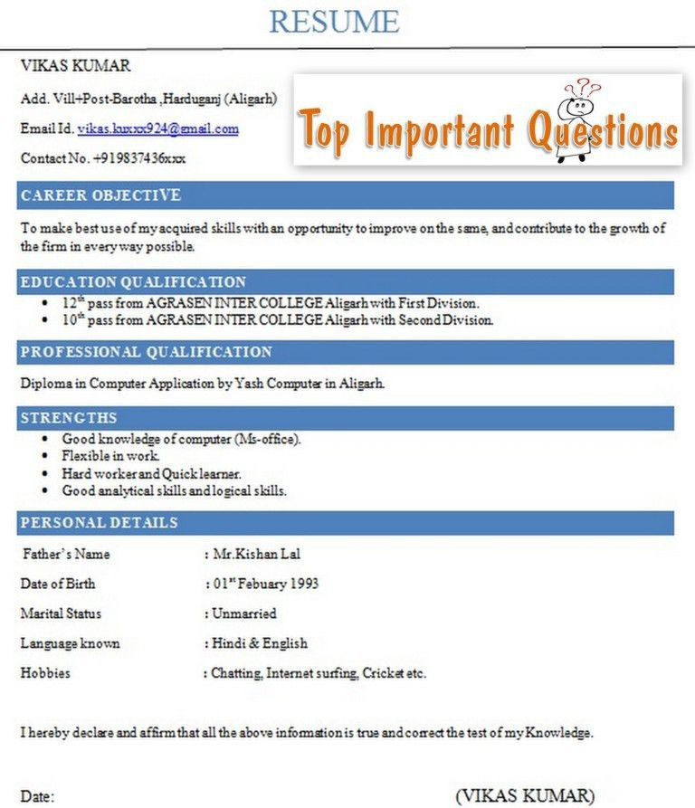 Sample resume format or CV for fresher or experienced person