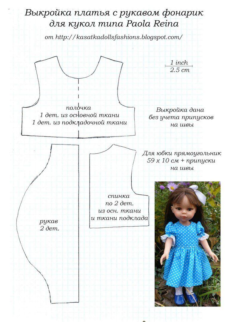 Как сшить рукав фонарик для куклы 44