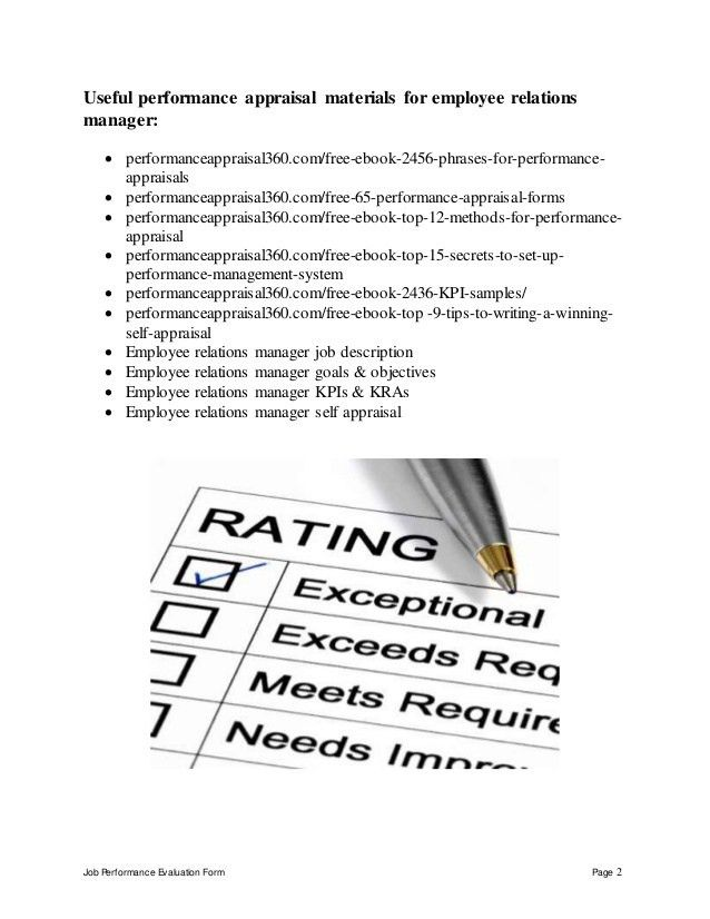 Employee relations manager performance appraisal