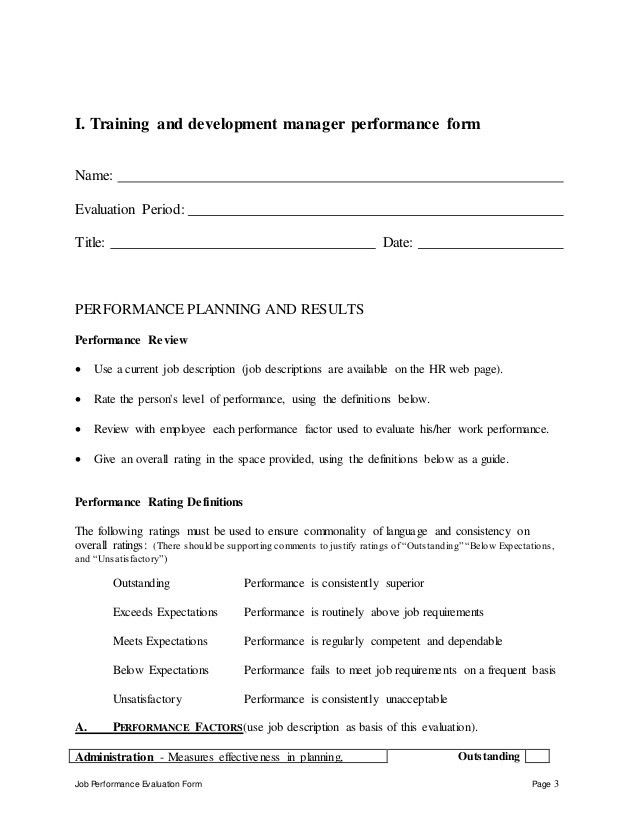 Training and development manager performance appraisal