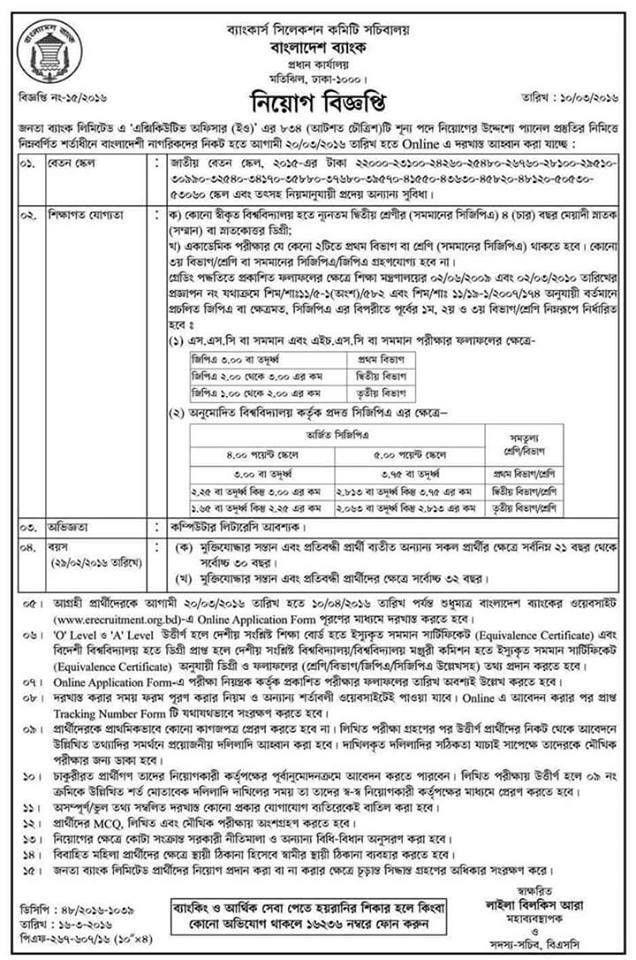 Janata Bank Executive Officer Career 2016 | Jobs Circular BD