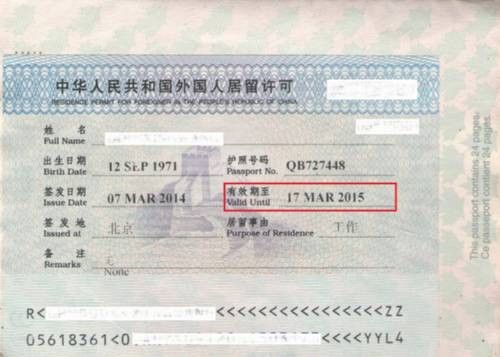 Panda Guides : Getting a New Canadian Passport in Beijing