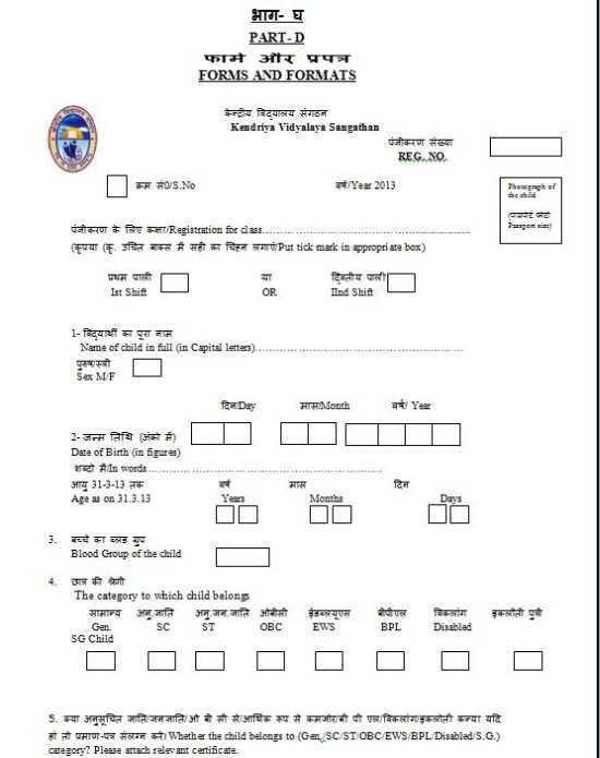 Admission Form School | Samples.csat.co