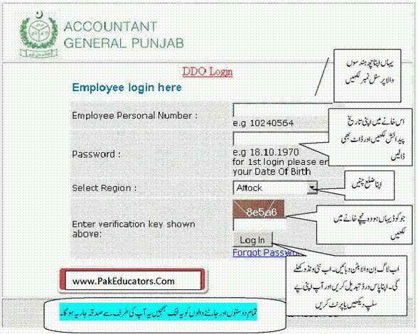 AG Punjab Epayroll System Started Working – Download Pay Slip ...