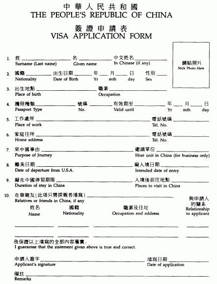 Appendix F: The People's Republic of China Visa Application Form ...