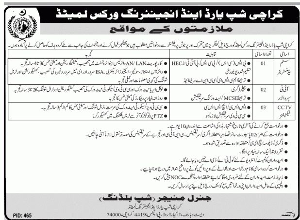Technician Job, Karachi Shipyard Engineering Job, System ...