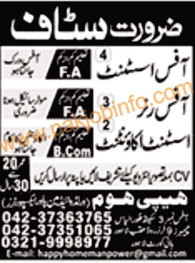 Office Assistant Office Runner Assistant Accountant Jobs Jang Jobs ...