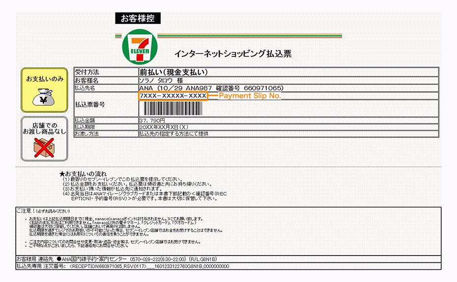 Seven-Eleven Payment Slip Sample|Book Flights/Plan Travel ...
