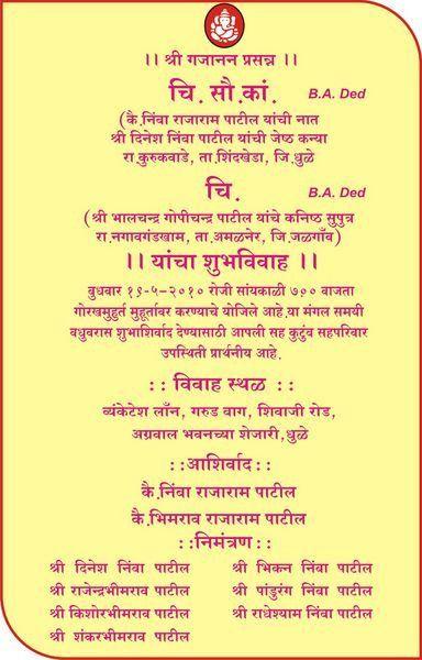 Wedding Invitation Card Quotes In Marathi ~ Matik for .