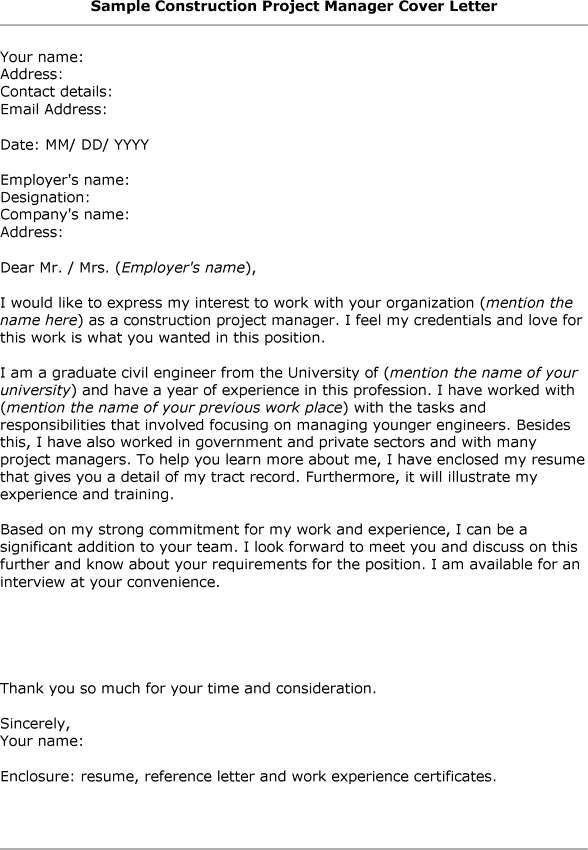 sample construction management cover letter