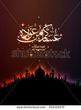 Eid Mubarak Islamic Vector Design Greeting Stock Vector 654550204 ...