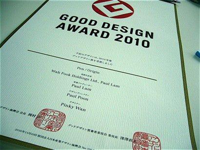 Good Design Award Certificate