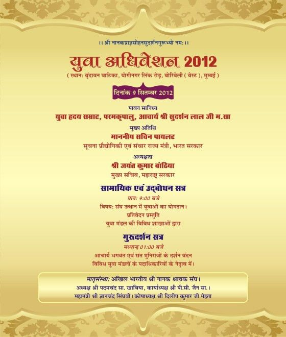 Wedding Card Format In Hindi Pdf - Wedding Invitation Sample