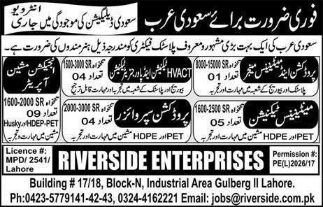 ENGINEERING JOBS 2017-URGENT REQUIRED FOR PLASTIC FACTORY IN SAUDI ...