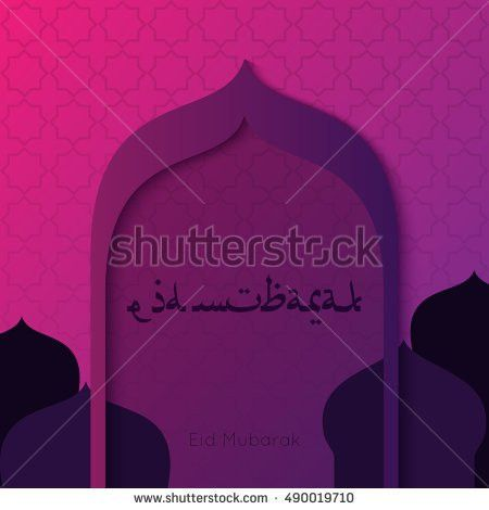 Islamic Design Eid Mubarak Greeting Card Stock Vector 482126536 ...