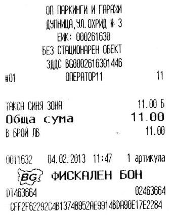 Holidaymakers in Greece, ASK FOR RECEIPTS. : europe