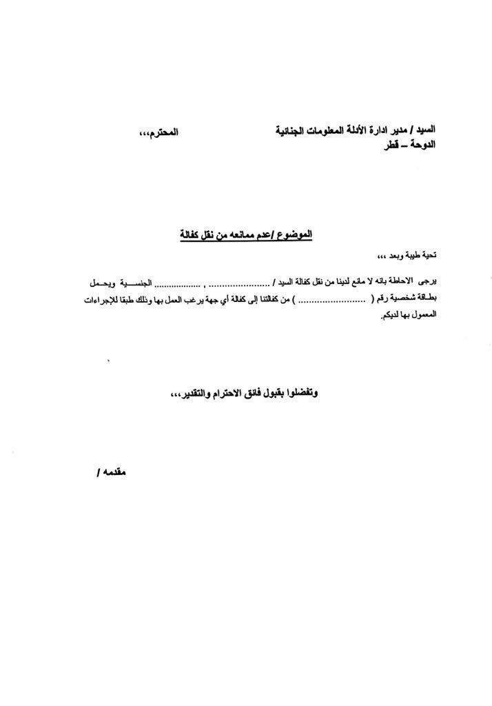 To change jobs in Qatar, you still need a 'No Objection' letter ...