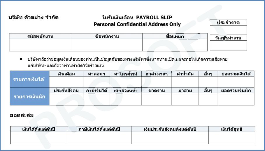 salary slip - SME Business in Thailand - Thailand Visa Forum by ...