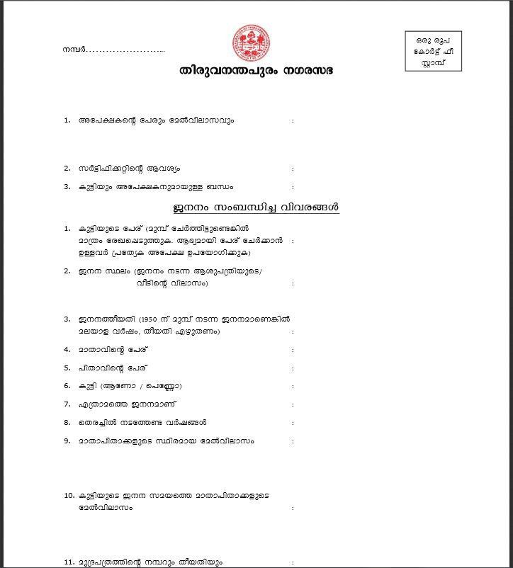 Birth certificate application form | Malayalam_typography ...