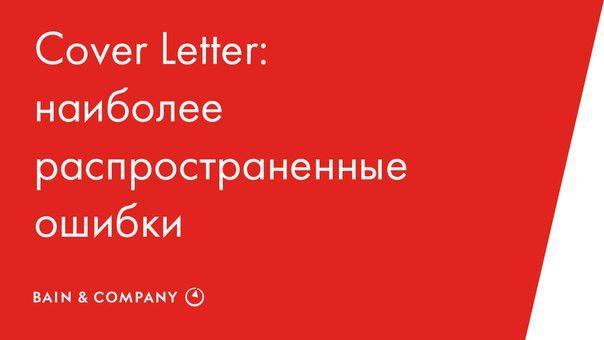Cover Letter: наиболее распространенные ошибки | ВКонтакте