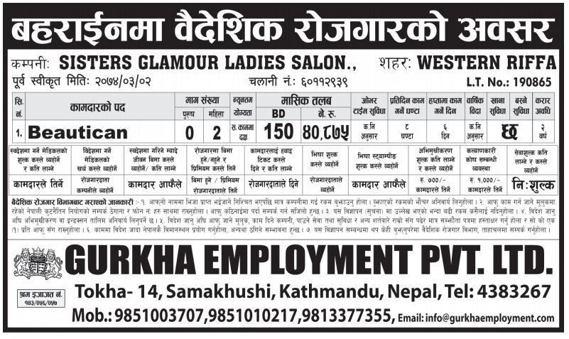 Job Vacancy For Beautician In Sisters Glamour Ladies Salon ...