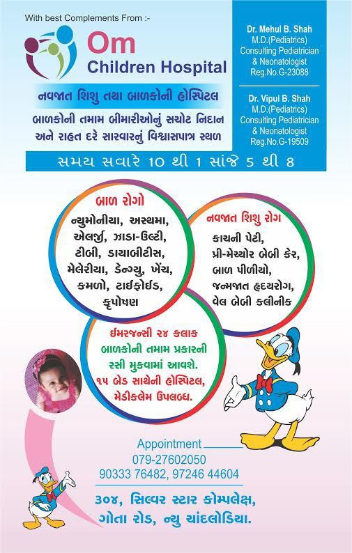 Pediatrician in Ahmedabad - Book instant Appointment, Consult ...