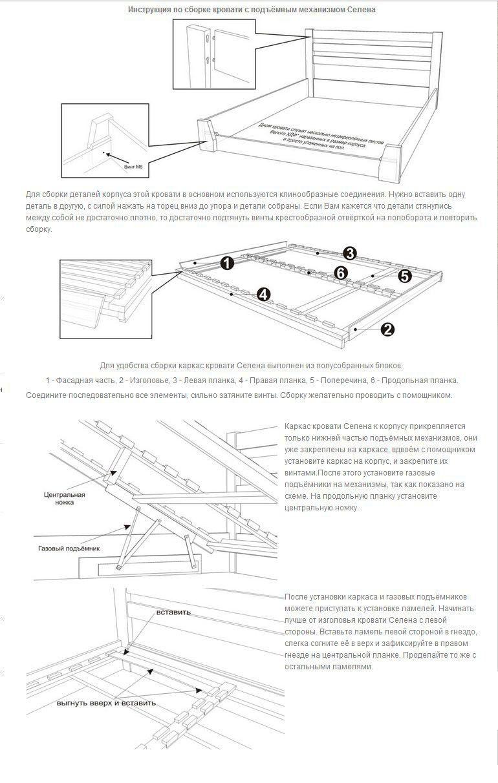 инструкция по сборке кровати амели 3