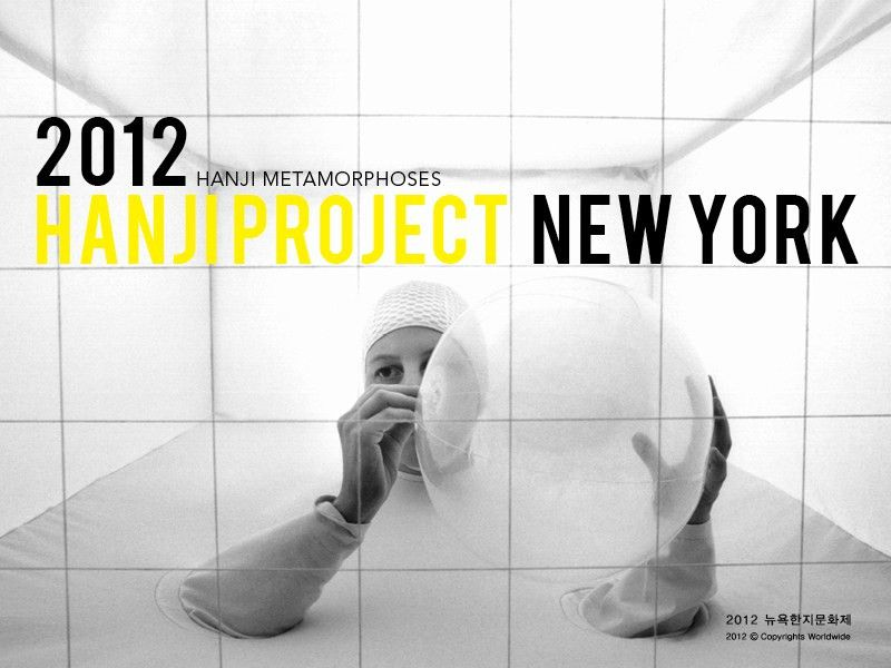 mvmt00] Web Front Page Design – Hanji Project New York 2012 | mvmt00