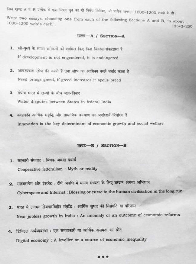 UPSC Civil Services Mains 2016: ESSAY Question Paper - INSIGHTS