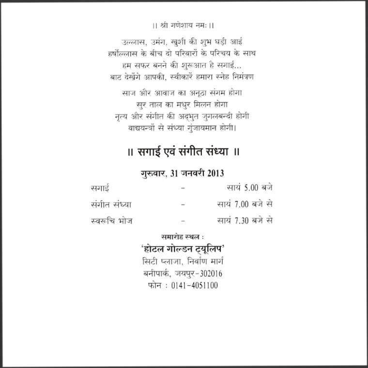 Muslim Wedding Invitation Card Matter In Hindi ~ Yaseen for .