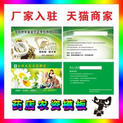 China Id Card Template, China Id Card Template Shopping Guide at ...
