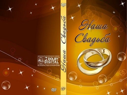Wedding DVD Cover psd template - Our wedding #19