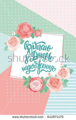 Happy Birthday Card Template Blooming Roses Stock Vector 642971488 ...