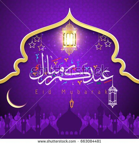 Islamic Vector Design Eid Mubarak Greeting Stock Vector 664475305 ...