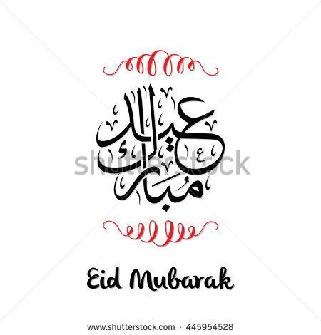 Eid Al Adha Mubarak Traditional Arabic Stock Vector 469150970 ...