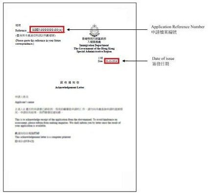 GovHK: Application Reference Number and Transaction Reference Number