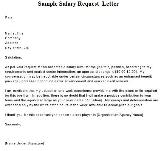 sample of salary requirements