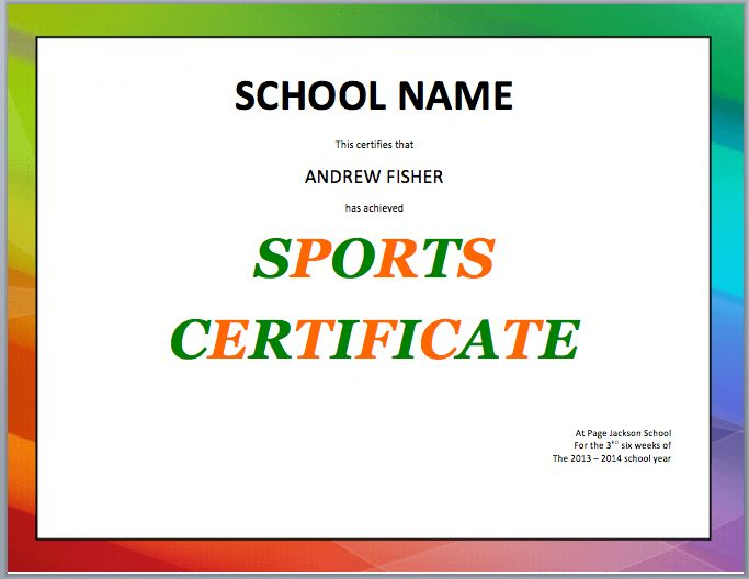 sports certificate templates