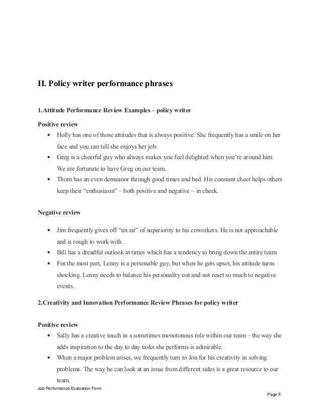 Policy writer performance appraisal