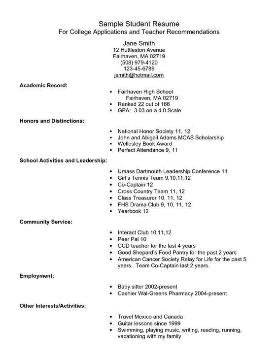 College Application Resume Template | berathen.Com