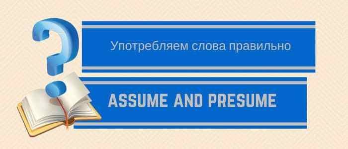 assume vs presume difference between assume and presume presume - Assume Vs Presume
