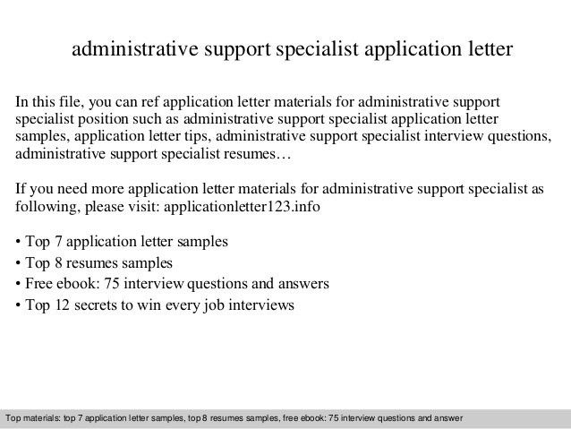 Administrative support specialist application letter