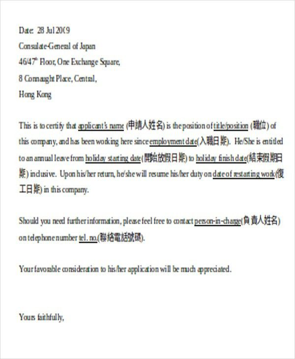 Leave Letter Formats. 881 Best Legal Documents Images On Pinterest ...
