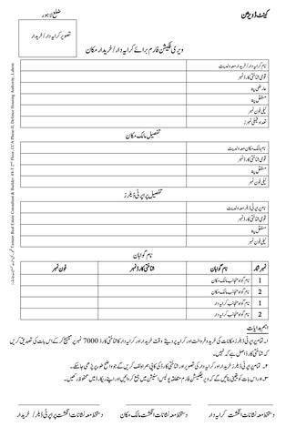 ویری فکیشن فارم Police Verification Form Lahore Cantt Division ...