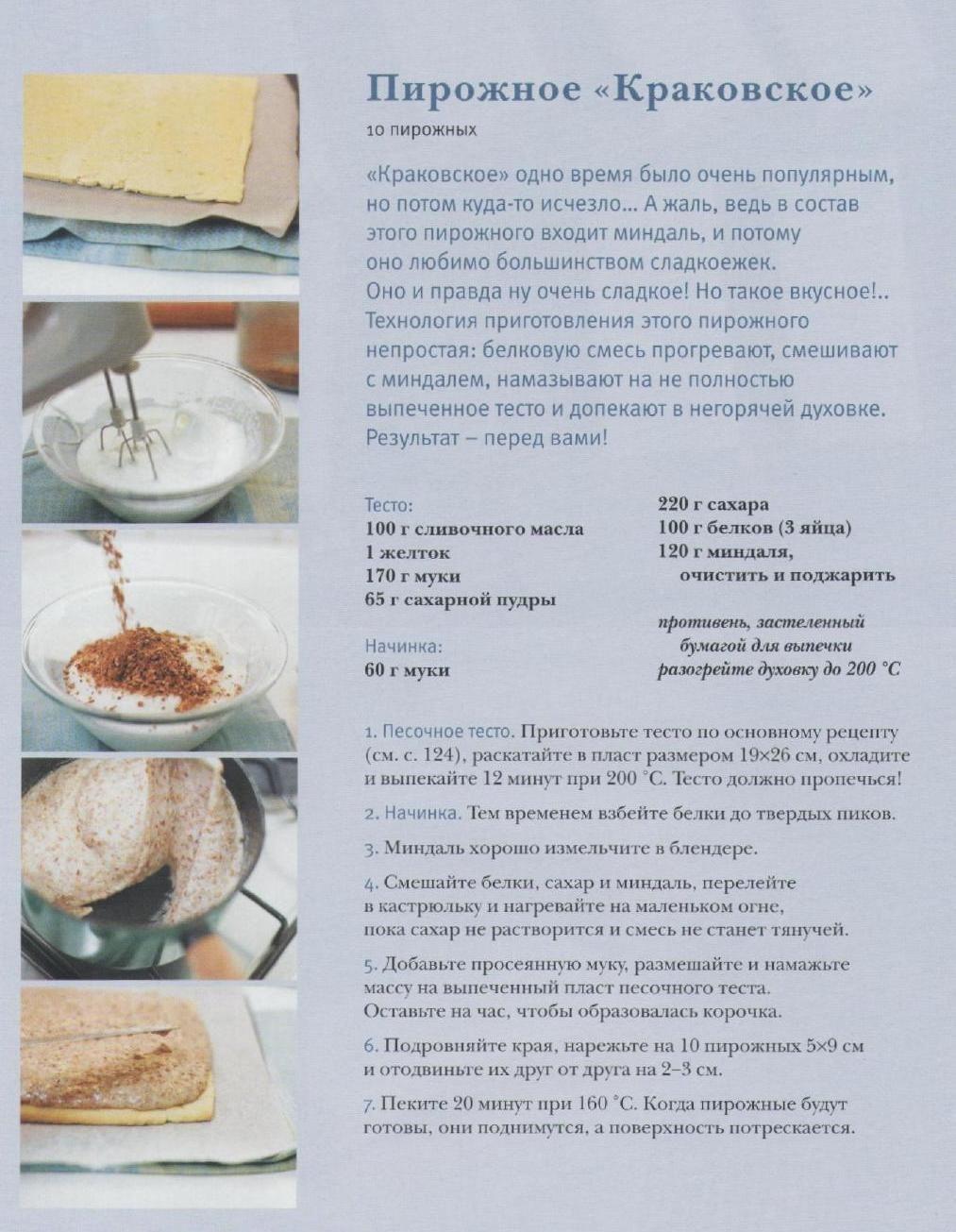Рецепты пирожных по госту ссср