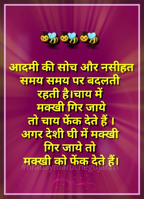 1000 images about quotes hindi anmol vachan on pinterest