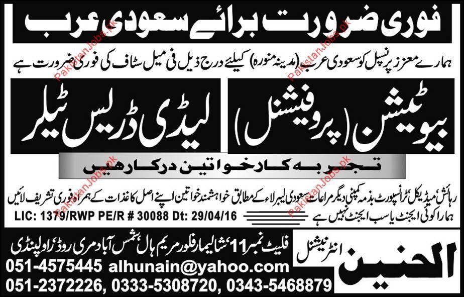 Beautician & Lady Dress Tailor Required In Madina, Saudi Arabia ...