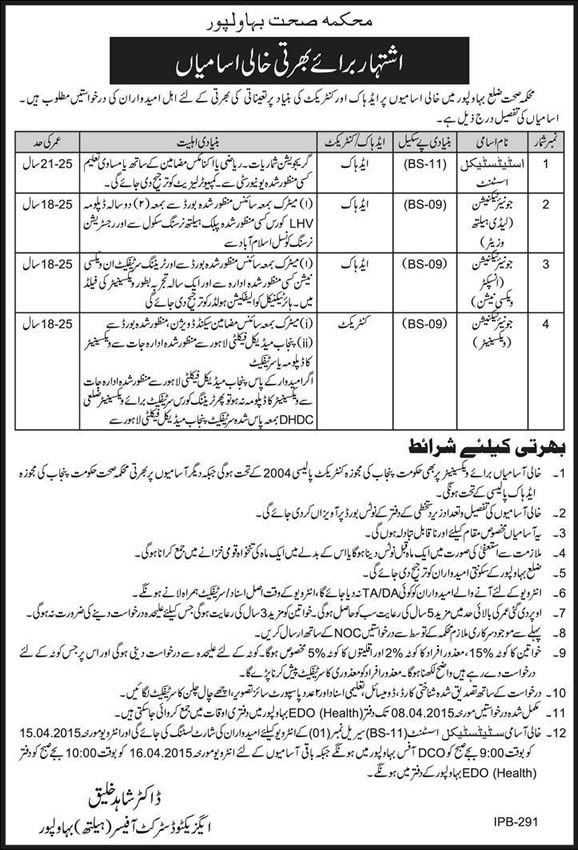 Health Department Bahawalpur Jobs 2015 March / April Statistical ...